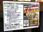 らーめん なかじゅう亭 高崎オーパ店