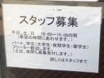 カレーハウス CoCo壱番屋 千種駅前店