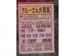 ローソンストア100 世田谷船橋一丁目店