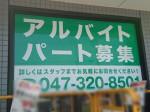 業務スーパー 北国分店