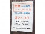 サンルイ島 鎌倉店