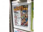 らしんばん 名古屋笹島店