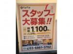 てけてけ 荻窪駅北口店