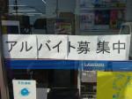 ローソン 栗東小柿六丁目店