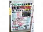 セブン-イレブン 広島天満町店