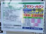 セブン‐イレブン 沼田インター店