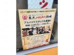 東京MEAT酒場 武蔵小山店