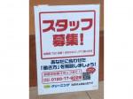 ポニークリーニング 西新宿3丁目店