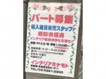 レンタル インテリア ミナモト 荻窪店