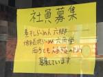 煮干し豚骨らーめん専門店 六郷 町田店