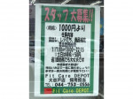 Fit Care DEPOT(フィットケアデポ ) 大谷戸店