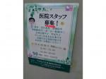 山本耳鼻咽喉科医院