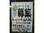 株式会社 郡山園芸センター 花宿 郡山駅内店