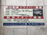 ジャパンメッセンジャーサービス(株)