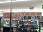 ファミリーマート瀬戸東十三塚町店