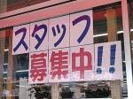 東京靴流通センター 志村店