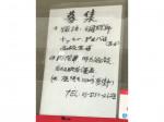 中國小皿料理 珍萬樓 蓮沼店