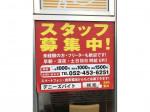 デニーズ 名駅西口店