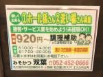みそかつ双葉 名駅エスカ地下街店