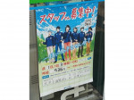 ファミリーマート我孫子道駅前店