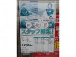 セブン-イレブン 足利東山店