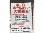 海転寿司 丸忠 サンロード店