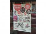 ほっともっと 阪急三国駅前店