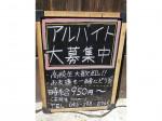 花の舞 稲毛海岸店