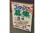 鳥の巣 京橋店