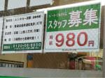トヨタレンタカー 長堀橋駅前店 トヨタレンタリース大阪