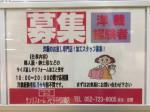 サンリフォーム アピタ千代田橋店