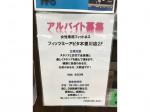 タニタフィッツミー アピタ木曽川店