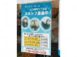 ファミリーマート 久太郎町三丁目店