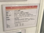 サーティワンアイスクリーム イオンタウン千種店