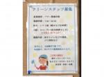 株式会社 サンライトサービス (バロー豊橋店勤務)