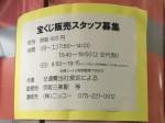 宝くじ売り場 京阪三条駅構内売店