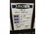 新宿さぼてん ザ・モール 仙台長町店