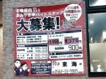 あみやき亭 東海店
