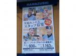 はま寿司 島田店