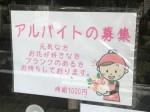 香川生花店 藤沢南口店