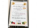 JA東京中央ファーマーズマーケット 千歳烏山店