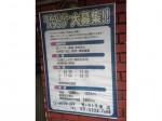 BOOKOFF(ブックオフ) 幡ヶ谷6号通店