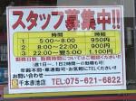 デイリーヤマザキ 千本赤池店