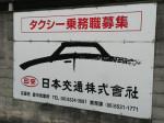 日本交通株式会社 豊中営業所