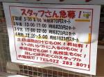 セブン-イレブン 仙台白萩町店