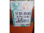 100円ショップサン 大和町店