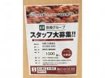 京樽 OX経堂店