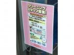 カーニバルクリーニング 新福島店