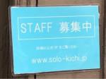 SOLO(ソロ) hair & make