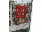 2nd STREET(セカンドストリート) 豊中南桜塚店